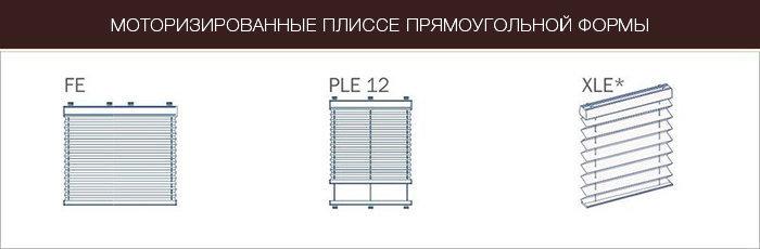 Плиссе с электроприводом Вышгород