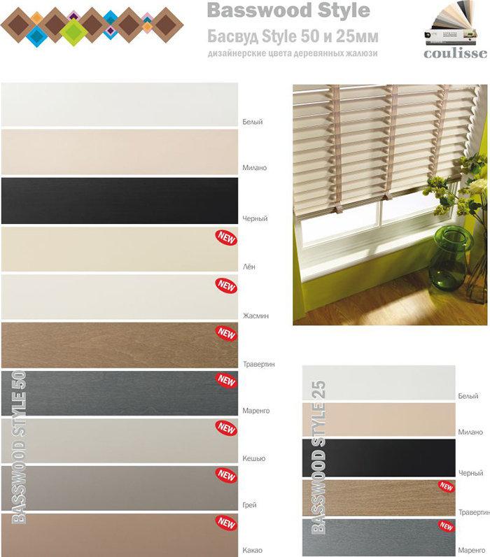 дизайнерские цвета деревянных жалюзи basswood style