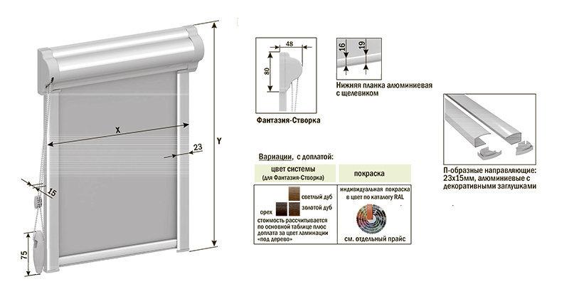 Кассетные тканевые ролеты с П-образными направляющими Вышгород