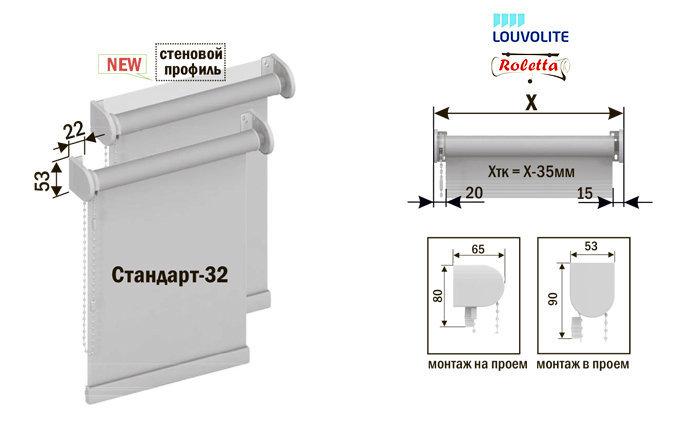 Открытые тканевые ролеты Стандарт-32 Вышгород