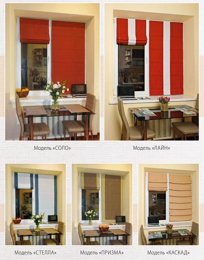 эконом римские шторы на створке