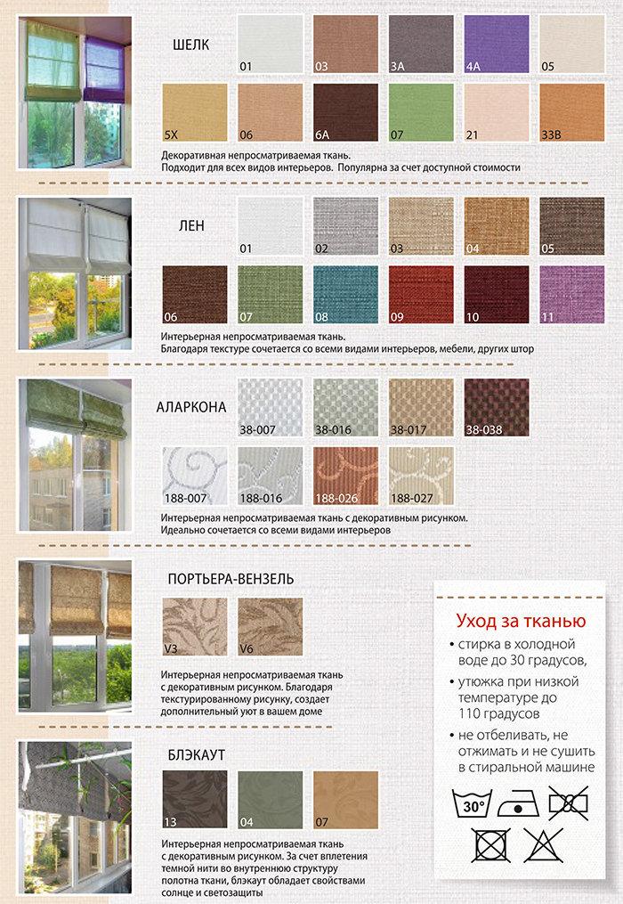 ткани римских штор
