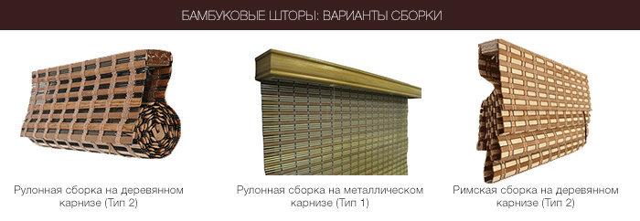 бабмуковые шторы вышгород, римская сборка, рулонная сборка
