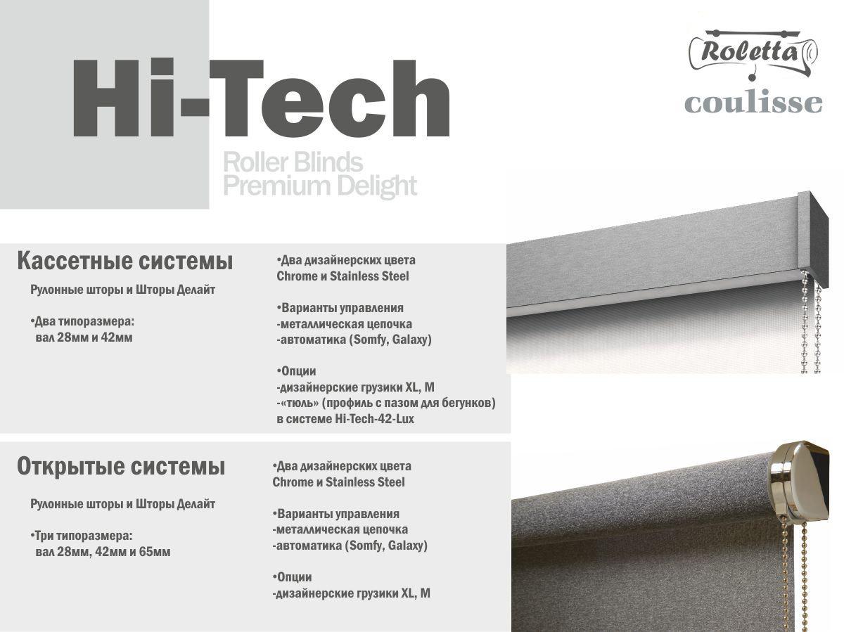 варианты тканевых ролет hi-tech